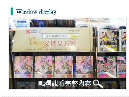 01.店鋪推廣 window display