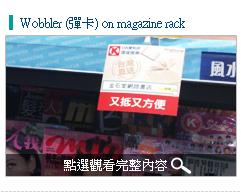 02.店鋪推廣 Wobbler (彈卡) on magazine rack