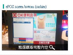 03.店鋪推廣 ePOS screen bottom (cashier)