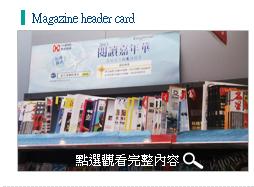 04.店鋪推廣 Magazine header card