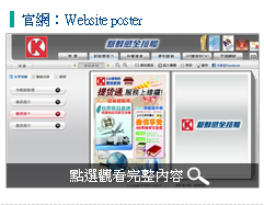 05.官網 Website poster