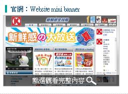 06.官網 Website mini banner
