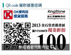11.QR code 獲取優惠密碼