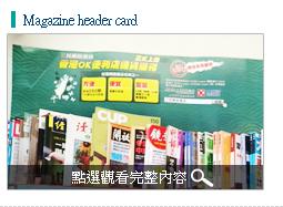 12.店鋪推廣 Magazine header card