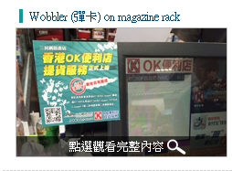 13.店鋪推廣 Wobbler (彈卡) on magazine rack