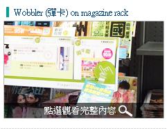 14.店鋪推廣 Wobbler (彈卡) on magazine rack