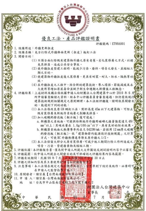 經財團法人台灣建築中心認證之優良工法