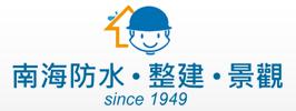 台灣南海股份有限公司 回首頁