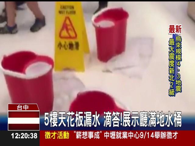 2016/9/6 防水層以外可能造成之漏水原因