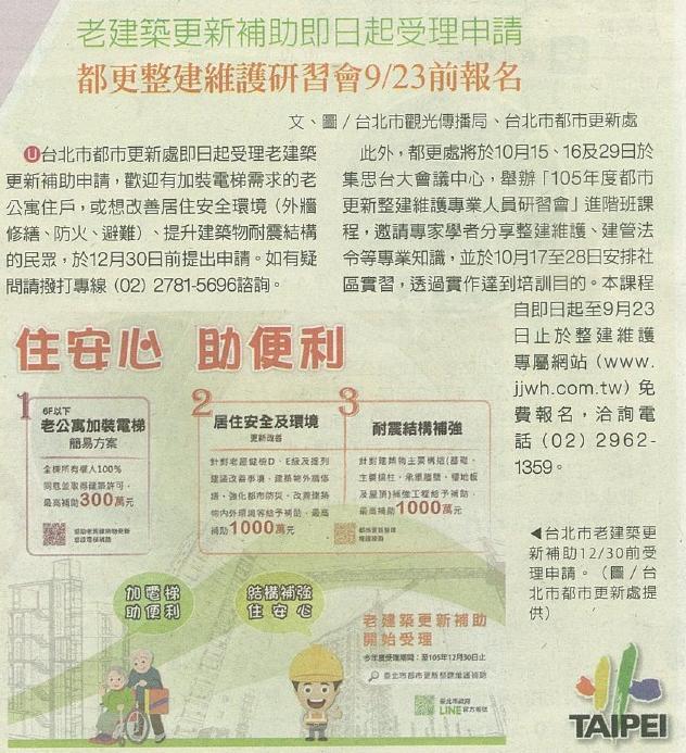 2016/9/8 (住安心 助便利) 老建築更新補助即日起受理申請